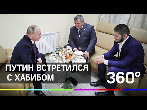 Владимир Путин встретился