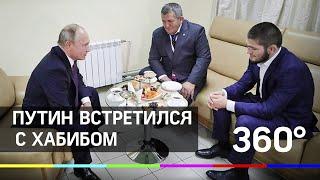 Владимир Путин встретился с Хабибом в Дагестане