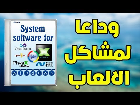 اقوى اسطونه لحل جميع مشاكل الالعاب System Software For Windows V2.9.7