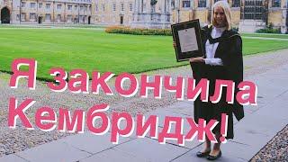 Мой выпускной в Кембридже