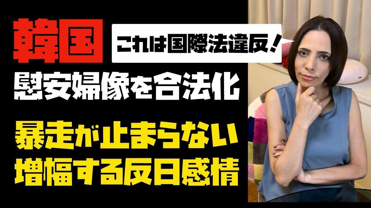 【増幅する反日感情】暴走が止まらない韓国「慰安婦像を合法化」これは明らかに国際法違反!