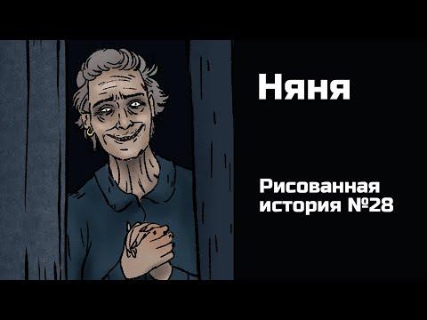 Страшная история мультфильм ютуб
