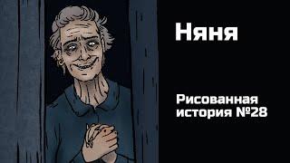 Няня. Страшная история №28 (анимация)