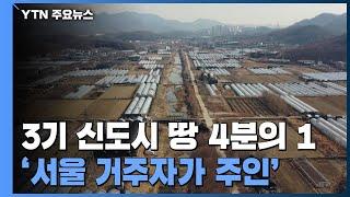"""""""3기 신도시 땅 ¼ 주인 서울시민""""…"""