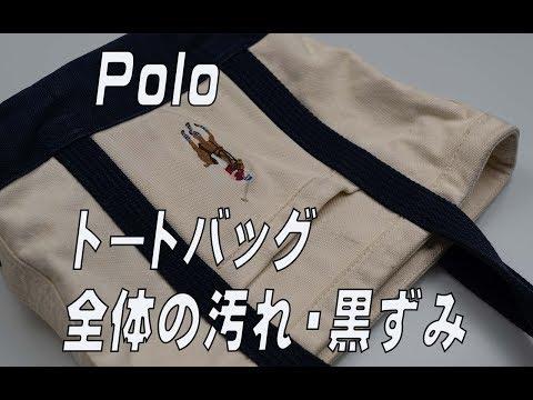 Polo ラルフローレン トートバッグ 全体の汚れ 黒ずみ 丸洗い