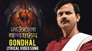 gondhal   jaundya na balasaheb   ajay atul   lyrical video song