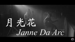 皆様のリクエストにより選ばれたJanne Da Arcの月光花をカバーさせてい...