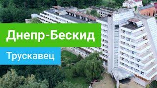 Санаторий «Днепр-Бескид», курорт Трускавец, Украина - sanatoriums.com