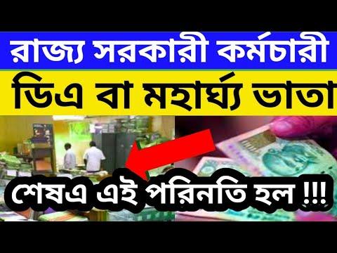 Download Today WB Govt Employees DA News । West Bengal Government Employees DA Case । DA News   banglanews