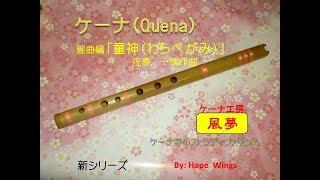 2003年9月26日,夏川りみさんによってリリースされました。 童神...