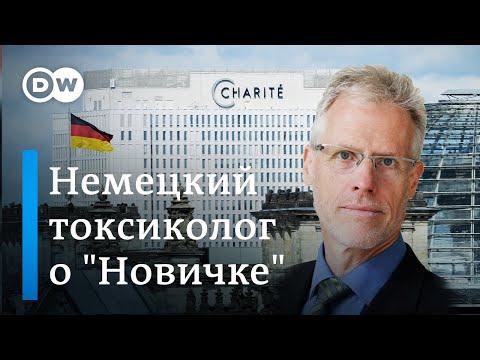 Немецкий токсиколог о схожести отравлений Навального и Скрипалей