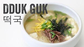 Dduk Guk (Korean Rice Cake Soup - 떡국) Recipe: Season 4, Ep. 2 - Chef Julie Yoon