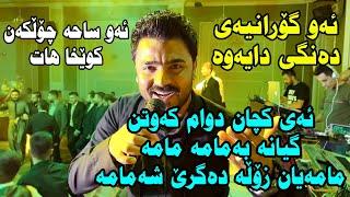 Yadgar Xalid ( Track 3 - Zankoy Slemani - Kolejy Pzishky DDan ) Music : Wrya Sharazwry