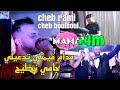 Cheb Rami & Cheb Boulboul [مدام عندي ميمتي جامي نطيح MaMa] Avec Seif Abdoun 2021 live Succée