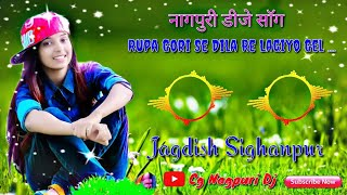 New Nagpuri Dj Song 2019 || Rupa Gori Se Dila Re Lagiyo Gel Remix Song || by Cg Nagpuri Dj