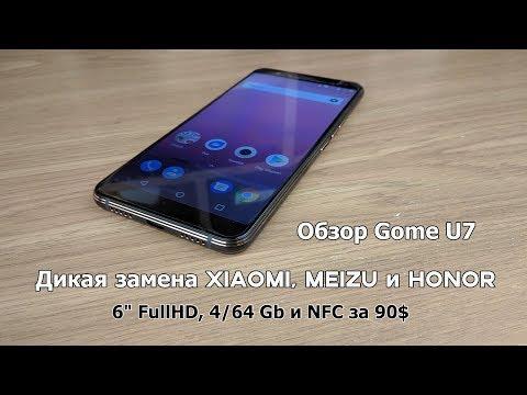 Дикая замена дешевых Xiaomi, Meizu и Honor | Gome U7 Обзор