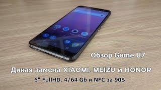 дикая замена дешевых Xiaomi, Meizu и Honor  Gome U7 Обзор