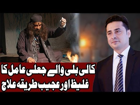 Grift with Saddam Tufail - 3 November 2017 - Express News