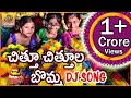 Chitu Chitu La Bomma Dj | New Bathukamma Dj Songs | New Bathukamma Dj Songs | 2017 Bathukamma Songs