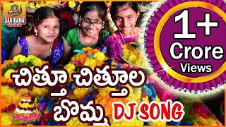 Chitu Chitu La Bomma Dj | New Bathukamma Dj Songs | New Bathukamma Dj Songs | 2020 Bathukamma Songs