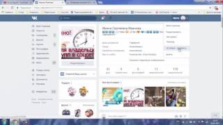 VK Helper ВКонтакте  (удаление исх.заявок, мультиаккаунты...)