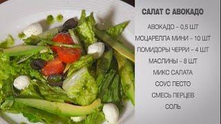Салат с авокадо / Простые салаты / Легкие салаты / Салаты без майонеза / Блюда из авокадо