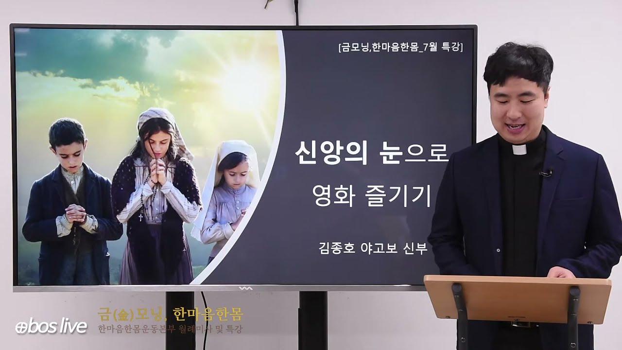 [라이브] 2021년 7월 월례미사&특강 '금(金)모닝,한마음한몸'