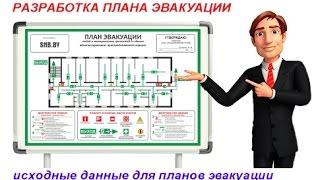 План эвакуации при пожаре(План эвакуации при пожаре. Сайт: http://ooozashhita.ru/ Прайс бесплатно: https://cloud.mail.ru/public/9mRe/vJaAs7sYY Перед изготовление..., 2015-08-03T10:40:02.000Z)