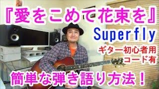 「愛をこめて花束を/Superfly」のギター弾き語りで必要な「全てのコード...