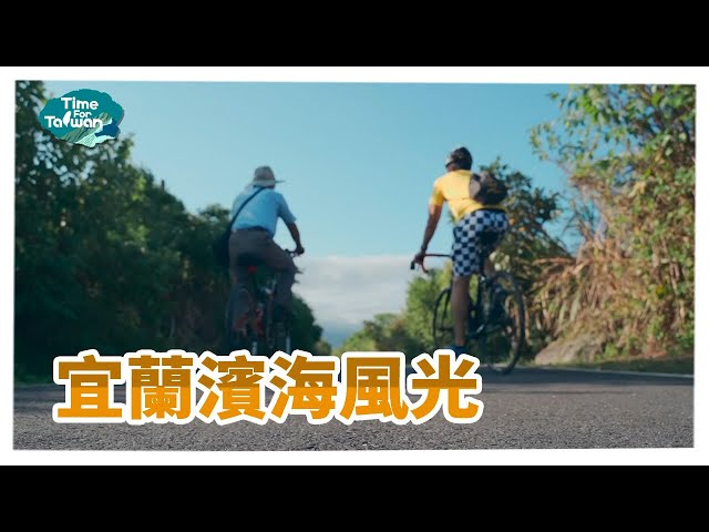 宜蘭濱海風光|Time for Taiwan - Yilan Coastal Bikeway
