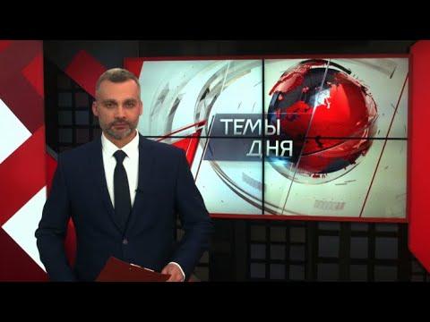 Темы дня (27.02.2020)