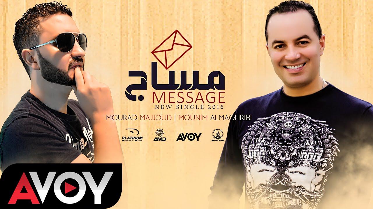 مساج - مراد مجود و منعيم المغربي Mourad Majjoud & Mounim Almaghribi - Message