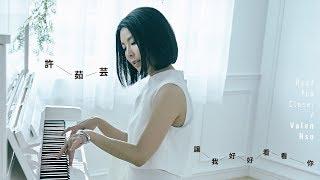 許茹芸 Valen Hsu《 讓我好好看看你 Read You Closer 》Official Music Video