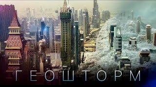 Геошторм - Русский трейлер 2 (2017)
