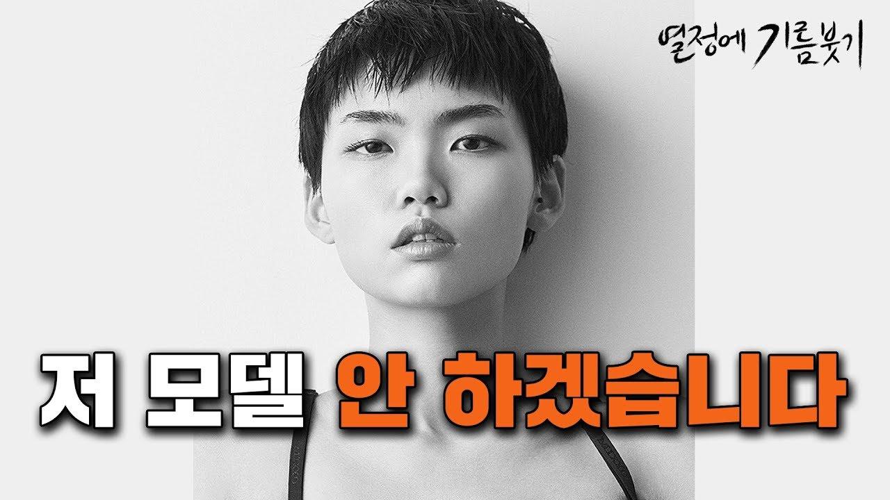 충격적인 촬영을 마치고 한국으로 도망온 모델