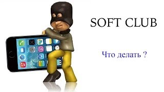 видео Что Делать Если Украли iPhone или Как я Вернул Айфон