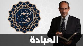 د. محمد خير العمري - العبادة