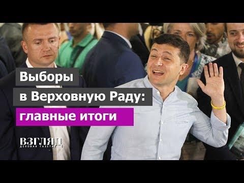 Выборы в Верховную Раду: главные итоги