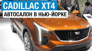 Cadillac XT4 2018 // Павел Блюденов