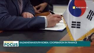 Казахстан и Южная Корея подписали соглашение о сотрудничестве в финансовом секторе