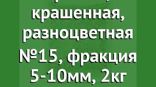 Мраморная крошка, крашенная, разноцветная №15, фракция 5-10мм, 2кг обзор 2215