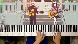 【鹿乃】「HOPE」を弾いてみた Piano Cover