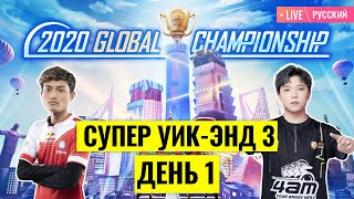 [RU] PMGC 2020 League | Qualcomm | PUBG MOBILE Global Championship | Супер Уик-энд 3 День 1