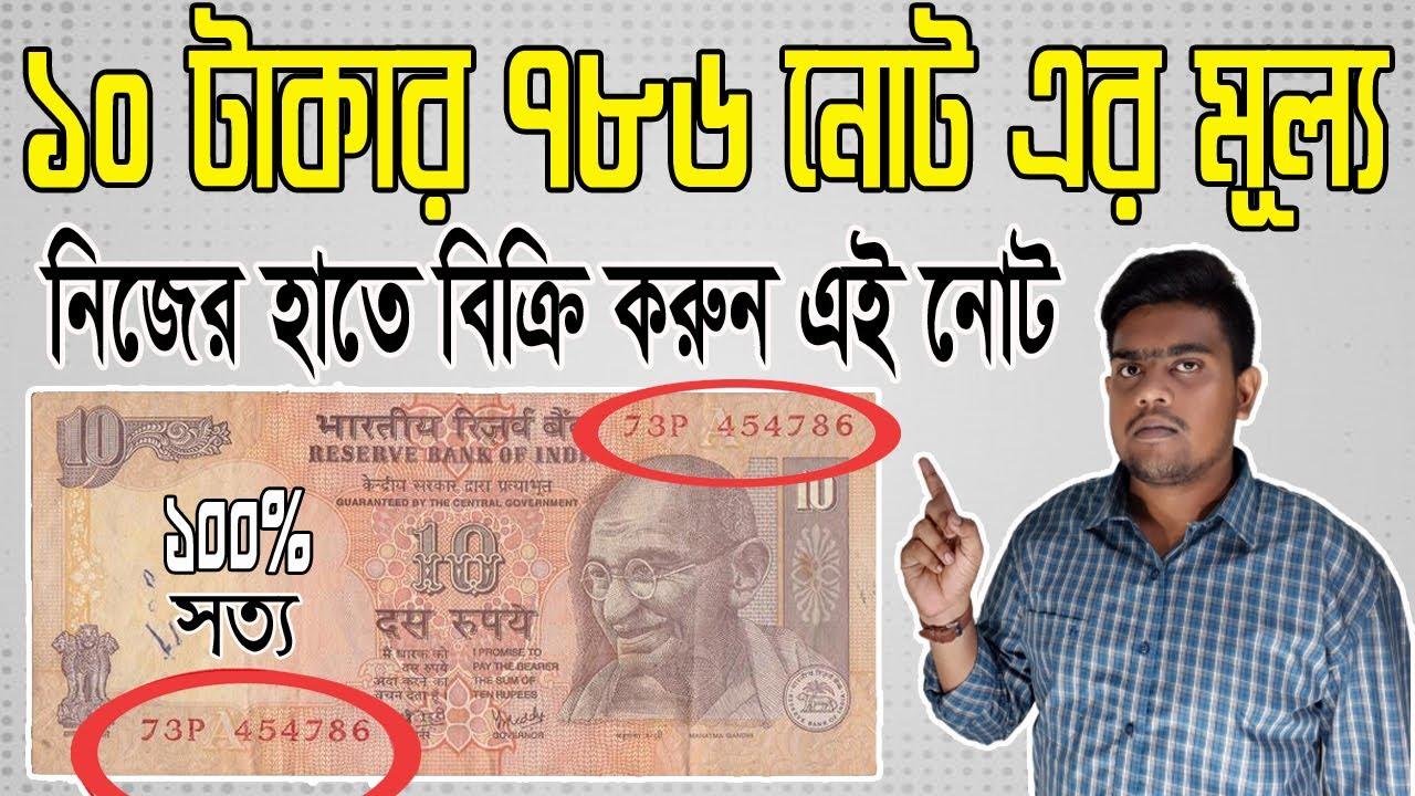 How to sell 786 notes online |10 Rs 786 note Values | ১০ টাকার ৭৮৬ নোট বিক্রি করার উপায় |