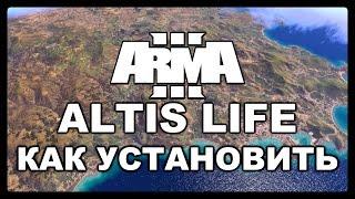 Arma 3 Altis Life Обзор: Как Установить и Настроить Любой Сервер.