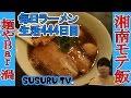 【本鵠沼駅ラーメン】麺やBar渦  湘南オシャレ店の絶品ラーメンをすする【Ramen 飯テ…