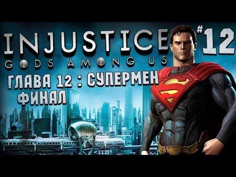 Injustice: Gods Among Us - Глава 12: Супермен (Финал игры)