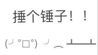 "【Mute's】用原聲與QQ變聲器的蘿莉音來挑戰""捶胸口""(""〃′o`) 莉音 検索動画 25"