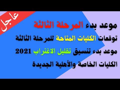 كليات المرحلة الثالثة 2021