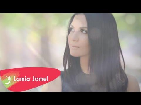 Lamia Jamel - Kevokim - Cover  Lyric    لميا جمال - كيفوكيم